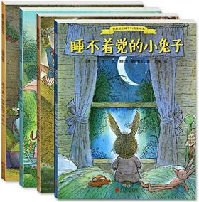 正版我能自己睡系列晚安绘本 睡不着觉的小兔子全套装4册 少幼宝宝亲子睡前绘本故事图书 批发儿童启蒙早教绘本图画书0-3-4-5-6周