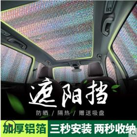 汽车防晒隔热遮阳挡侧窗帘夏季前挡风玻璃专用车内吸盘式遮阳板