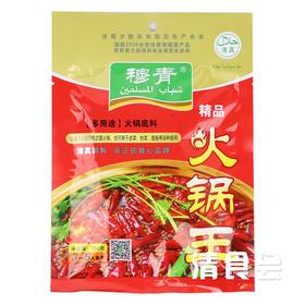 牛油火锅底料5袋   清真火锅底料~穆青火锅料   吃火锅必备底料