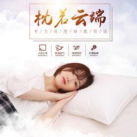 【120秒入睡  出口日本】无印同款卷筒羽绒超轻枕  深度睡眠伴侣  舒缓脊椎疲劳 抑菌防螨
