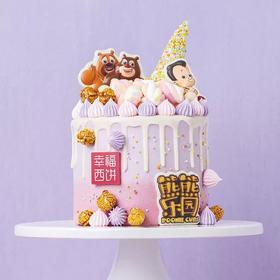 【【幸福西饼】十堰】正版熊熊乐园儿童专款蛋糕 中国国际儿童电影节指定蛋糕 新品上市价298元2磅