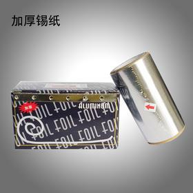 美甲锡纸 卸甲片光疗胶甲油胶芭比胶蔻丹胶QQ胶加厚锡纸美甲工具
