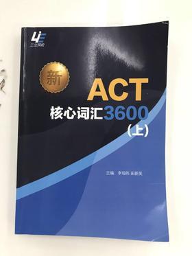 【书籍】新ACT核心词汇3600(上)