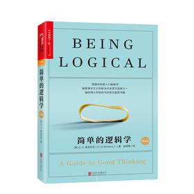 【湛庐文化】简单的逻辑学 精装