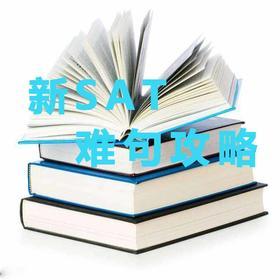 【书籍】新SAT难句攻略