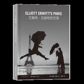 艾略特•厄威特的巴黎(马格南传奇摄影师捕捉巴黎的魅力)
