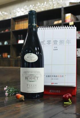 【周周惠】AntoninRodetFixin 1998 爱乐迪庄园梵西园干红葡萄酒1998