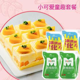 【童年味】小可爱童趣套餐丨芒果拿破仑蛋糕×1+天润酸奶(浓缩酸奶×2+冰激凌化了×2)