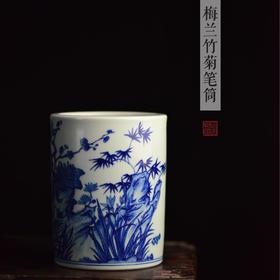 长物居 青花陶瓷笔筒茶道筒 手绘梅兰竹菊 景德镇手工仿古瓷器