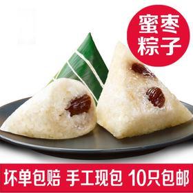 山东蜜枣粽子 农家手工端午糯米蜜枣大粽子150G 新鲜散装10只包邮