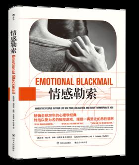 情感勒索(畅销全球20年的心理学经典 终结以爱为名的操控游戏,摆脱一再退让的恶性循环)