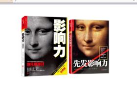 【湛庐文化】影响力经典版+先发影响力 共两册