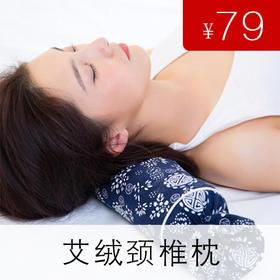 【睡眠神器】蕲艾绒养生枕头 保护颈椎抑制细菌<QRF1G0>