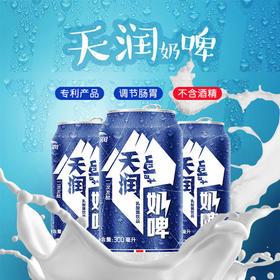 新疆天润奶啤包邮发酵乳酸菌不含酒精牛奶饮品300ml*12罐