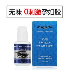 经典台湾MJ孕妇自己睁眼美睫种嫁接睫毛胶水无刺激防过敏持久牢固