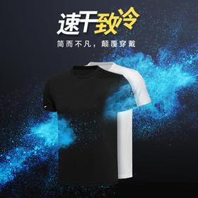 【直线降温3~5度的黑科技T恤】MOHN排湿冰感T恤 立体网孔单向导湿排汗 蚕丝丝滑触感 穿了比不穿还爽