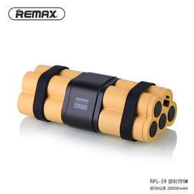RPL-39 定时炸弹移动电源 20000mAh