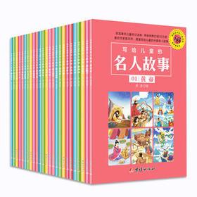 写给儿童的中国故事(彩色全10册)