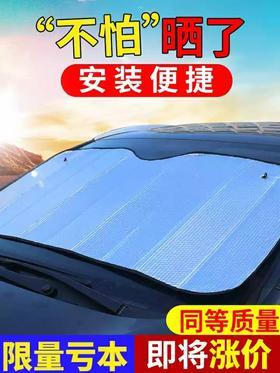 汽车遮阳挡前档风玻璃防晒罩隔热帘车内用遮阳板侧窗遮光垫太阳挡