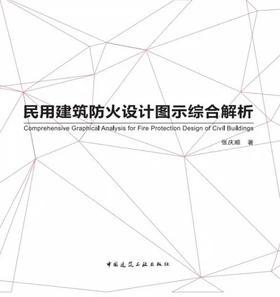 《民用建筑防火设计图示综合解析》