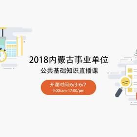 2018年事业单位公共基础知识直播课(仅提供电子版讲义,6月2日统一开通账号)