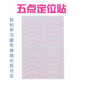 嫁接睫毛学员练习五点定位眼贴纸种植眼睫毛教学学习眼贴一包10张
