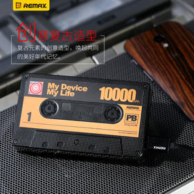 磁带10000mAh移动电源-