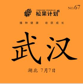 松果计划—羊爸爸中医育儿全国巡回公益讲座(武汉,第67站)报名通道