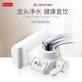 日本原装进口 三菱可菱水CB073龙头型易安装净水器 净水健康直饮 滤芯寿命显示 随时切换净水开关