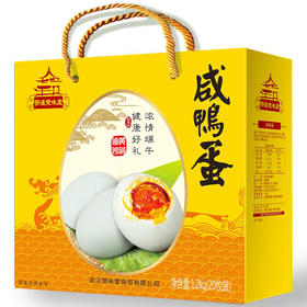 楚味堂20枚咸蛋端午礼盒