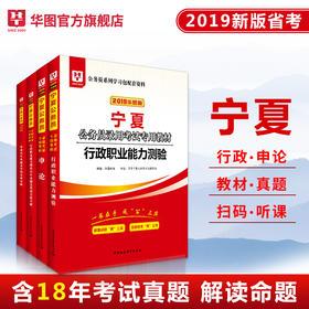 2020華圖版寧夏公務員錄用考試 行測申論 (教材+真題) 4本套