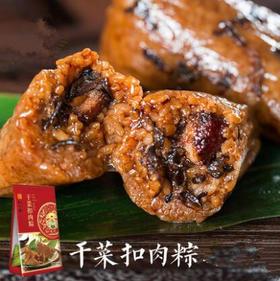杭州干菜扣肉粽子真空包装4只装560克早餐食品