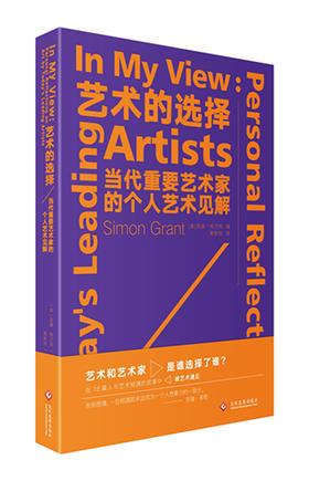 【78位著名当代艺术家】《艺术的选择:当代重要艺术家的个人艺术见解》正版