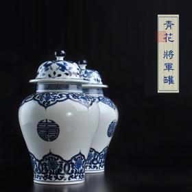 长物居 手绘青花陶瓷将军罐茶叶罐 存储罐 寿字纹 景德镇瓷器茶具