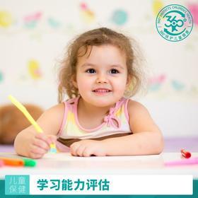 学习能力评估:评估孩子学习能力、记忆力、专注力、  阅读能力、协调力等,针对性制定提升学习能力的训练