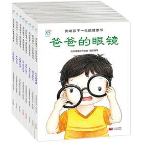 《影响孩子一生的健康书》—北京健康教育协会组织编写,医学专家、作家、画家共同打造的儿童健康绘本