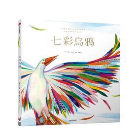 《七彩乌鸦》——一个赞美勇敢与善良的美丽故事,让孩子懂得责任与担当