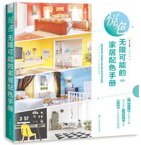 悦色 无限可能的家居配色手册