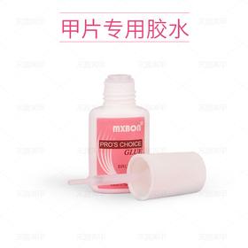 台湾胶水进口美甲甲片专用胶水 多功能强力胶水