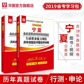 2020華圖版寧夏公務員錄用考試 行測+申論 (歷年真題) 2本套