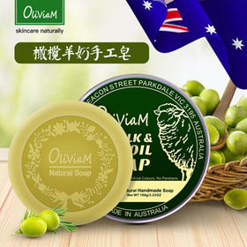 【为思礼】澳莉维亚 澳洲山羊奶手工皂 手工精油植物香皂 起的泡沫比毛孔都小 彻底清洁毛孔里的脏东西 除螨祛痘