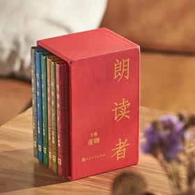 《朗读者精装》共6册丨《朗读者》节目同名图书,拥有独家授权