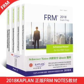 2018 新版FRM notes 一级二级现货 kaplan正版 FRM教材