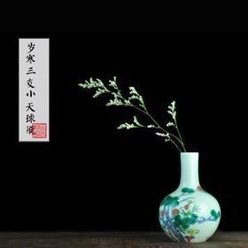 长物居 斗彩岁寒三友陶瓷小天球瓶 景德镇手工仿古陶瓷摆件