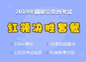 """2019年国家公务员笔试""""红领决胜""""套餐(华图在线APP、官网购买此课,享受限时限量优惠)【分两次发书】"""