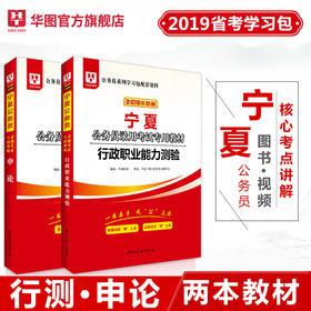 2020華圖版寧夏公務員錄用考試 行測+申論  教材  2本套