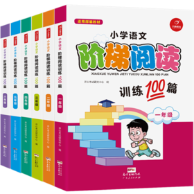 小学语文阶梯阅读训练100篇1-6年级全6册,适用部编教材