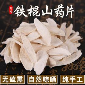 河南焦作温县垆土铁棍山药干淮山药片干农家山药片150克、500克包邮