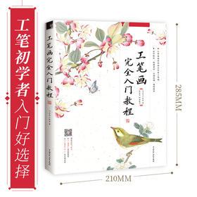 【飞乐鸟正版图书】工笔画完全入门教程