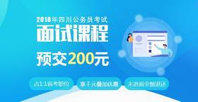 2018四川省考面试预交200元